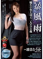 [JUY-603] Caught In A Windy Rainstorm I Was Alone That Night With My Favorite Lady Boss Toka Rinne