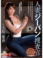 [JUY-624] Married Woman Jeans Investigator Yuka Oshima