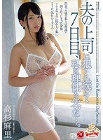 JUY-638 On The Seventh Day, My Husband 's Boss Kept Being Fucked, I Lost Reason. Mari Takasugi