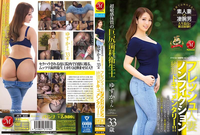 [JUY-645] フレッシュ人妻ノンフィクション絶頂ドキュメンタリー!! 超敏感体質の巨尻歯科衛生士 33歳 ゆずかさん
