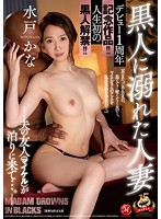 JUY-648 A Debut One Year Anniversary Work! !First Lifetime Black Ban On Life! ! Husband's Drowning Wife – Husband's Friend (Michael) Came Over To Stay …. – Mito Kana