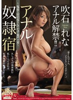 [JUY-681] Lena Fukiishi Is Lifting Her Anal Sex Ban!! The Anal Sex Slave Inn - The Chrysanthemum Banquet At The Inn Of Rough Sex Pleasures -