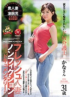 [JUY-702] Freshly Married Woman Nonfiction Climax Documentary! Kana, 31, Submissive Nurse Gang-Banged