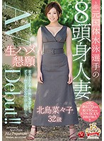 北島菜々子 32歳 生ハメ懇願AVDebut!!
