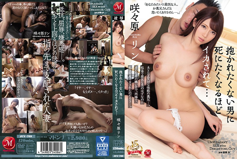 JUY-709 A Man Who Does Not Want To Be Hugged Is Squid Enough To Die … … Sakihara Rin