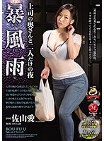 [JUY-717] (English subbed) A Thunderous Rainstorm A Night Alone With The Boss's Wife - Ai Sayama
