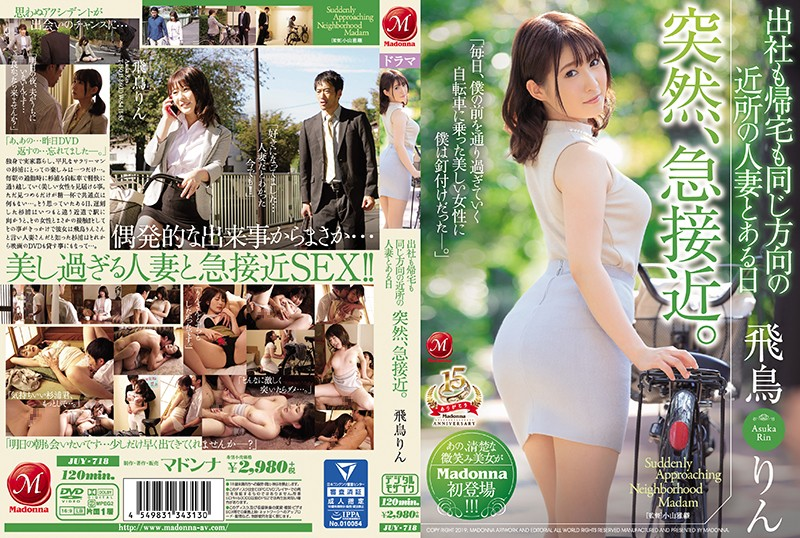 JUY-718 Suddenly, Suddenly, A Sudden Approach With A Neighboring Married Woman In The Same Direction Both In The Office And Home. Asuka Rin