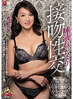[JUY-729] A Madonna Exclusive No.2!! Drooling Relentless Sloppy Kissing Sex That Will Make This Career Woman Shake Her Head In Orgasmic Ecstasy Eriko Matsuo
