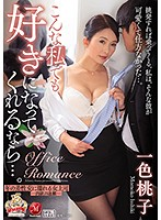 [JUY-736] If You'll Still Love Me The Way I Am... A Lady Boss Who Gets Wet With Desire In Sex With A Younger Man - A Flesh Fantasy Rendezvous - Momoko Isshiki