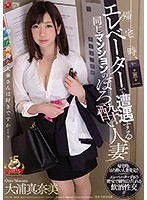 JUY-740 When Coming Home, The Same Mansion Encountered In The Elevator Tipsy Married Wife Oumo Manami