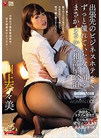 [JUY-748] Unexpectedly Staying In The Same Hotel Room During A Business Trip With My Attractive Female Boss Nanami Kawakami