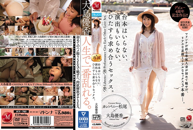 JUY-763 A Debut 4th Anniversary Work! ! I Do Not Need A Script, I Do Not Need A Production, I Just Wanted To Meet Sex. Yuka Oshima