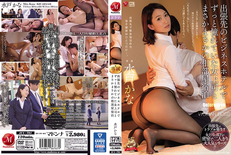 JUY-794 Mito Kana Hotel Business Trip – HD