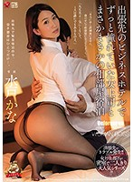 JUY-794 A Woman Who I Long For Longing For A Business Hotel On A Business Trip With Me No Way No Wonder The Room Partner Mito Kana
