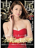 "[JUY-805] The Legendary Mature Beauty Of The Porn Industry- Her Madonna Signing Special!! Maki Hojo Has Never Been So Wild. 3 ""Real"" Sex Scenes"
