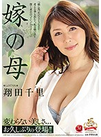 [JUY-816] The Bride's Mother Unchanging Beauty...First Time In A While!! Chisato Shoda