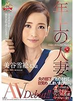 JUY-821 年上の人妻 美谷雪絵 43歳 AVDebut!! 夫の部下に告白されて目覚めてしまいました―。