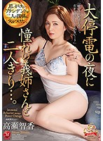 JUY-832 Alone With My Sister-in-law's Yearning ... On The Night Of The Blackout .... Chika Takase
