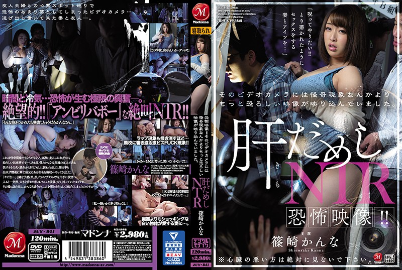 JUY-841 Studio Madonna - A Terrifying Video!! Footage Even More Terrifying Than Supernatural Phenomena. Cuckolding Dare. Kanna Shinozaki banner image