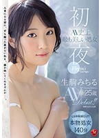 [JUY-849] First Night Most Beautiful Virgin In Porn History Michiru Ikoma 25 Years Old Porn Debut!!