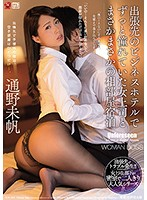 JUY-869 A Woman Boss Who Has Been Longing For A Business Hotel On A Business Trip Destination