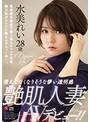 消えてなくなりそうな儚い透明感 艶肌人妻 水美れい 28歳 AVデビュー!!