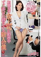 JUY-881 I'm A Newcomer Who Continues To Be Scolded By The Woman Boss Who Is In The Process Of Working Kana Mito