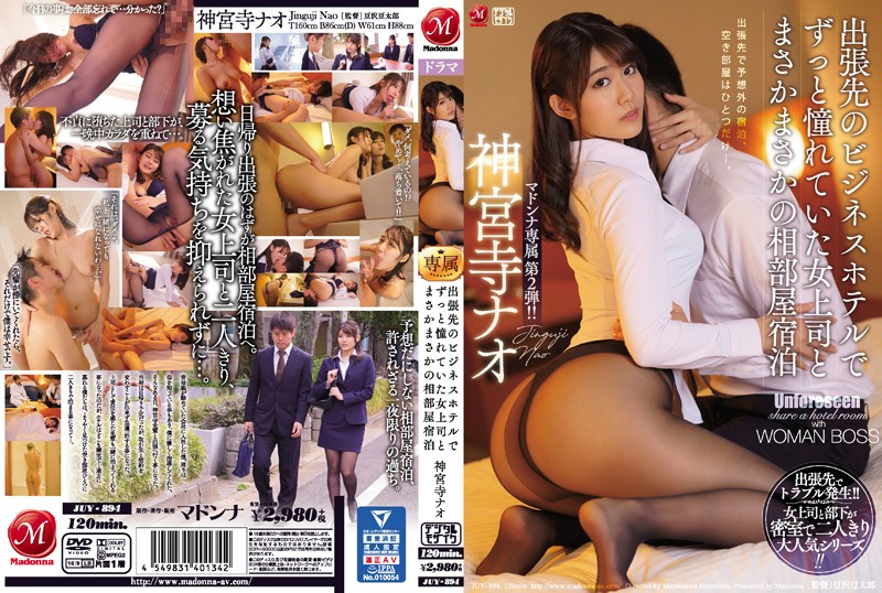 JUY-894 Jinguji Nao Madonna Second Edition! ! A Woman Boss Who Was Longing For A Long Time At A Business Ho