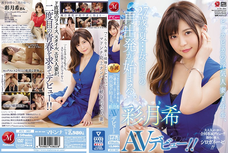 JUY-907 Inexperienced First-Year Unfaithful Wife. Her 27th Summer… Her New Beginning As A Woman Satsuki Porn Debut!!