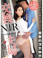 JUY-914 Kana Mito's First Full-scale NTR Work! ! Shocking Flirt Picture Of Wife And Friend Who Witnessed From The Window Of The Exchange Couple NTR Bedroom