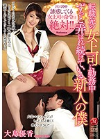 JUY-917 I'm A Newcomer Who Continues To Be Scolded By The Woman Boss Who Is Changing Jobs All The Time Yuka Oshima