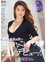 JUY-924 Strong Eroticism 'erotic Cool' Married Woman Ryoko Maki Maki 34-year-old AV Debut! !