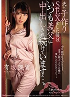 JUY-952 After Making Husband And Child SEX, It Is Always Kept Being Vaginal Cum Shot By Father-in-law …. Arisaka Miyuki