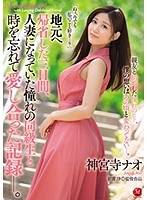 JUY-963 A Record That I Forgot And Loved With My Long-time Classmate Who Had Become A Married Woman For Three Days After Returning Home Jinguji Nao