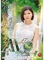 元システムエンジニア 知的な理系人妻の絶品グラマラス 前田いろは28歳AVデビュー!! 気持ち良いと無意識に舌が出ちゃいます―。