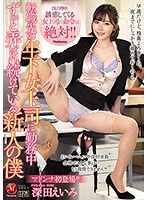 JUY-979 Emi Fukada, A Newcomer Who Keeps Being Messed Up While Working For A Younger Woman Boss Who Is A Job Change