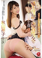 JUY-987 It's Dangerous If It's Barre … I'm Squeezed Out By My Sister-in-law's Whispering Dirty Words And Close Sexual Intercourse During My Wife's Pregnancy Shoko Akiyama