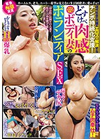 JYMA-002 The Sexual Desire Monster Wife Who Is AV Certified By Her Husband Is H Cup & Hip 100 Cm Dirty Body Flesh Body Volunteer Wife's SEX Homeless, Old Man And Neat Sex With A Powerful Fisheye Lens Shoot!