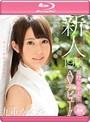 【数量限定】新人 19歳現役女子大生AVデビュー!! 九重かんな (ブルーレイディスク) 特典DVD付き