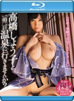 【数量限定】高橋しょう子と一泊二日温泉に行きませんか? (ブルーレイディスク) 特典DVD付き