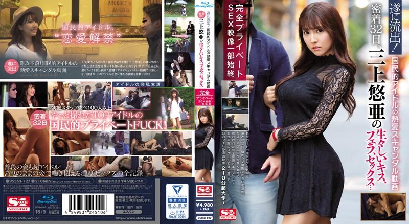 【数量限定】遂に流出!国民的アイドルの熱愛スキャンダル動画 密着32日、三上悠亜の生々しいキス、フェラ、セックス…完全プライベートSEX映像一部始終 (ブルーレイディスク) 生写真3枚付き