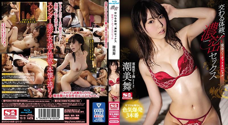 [K9SSNI-950] 交わる体液、濃密セックス 完全ノーカットスペシャル 潮美舞 (ブルーレイディスク) 生写真3枚付き
