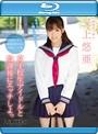 【数量限定】女子校生アイドルと放課後にエッチしよっ (ブルーレイディスク) 特典DVD付き