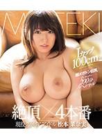 絶頂×4本番 松本菜奈実 (ブルーレイディスク) 特典DVD付き