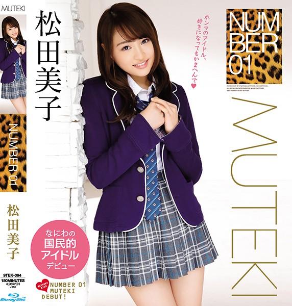 NUMBER 01 松田美子 (ブルーレイディスク) 特典DVD付き