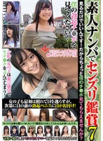 KAGP-135 Senzuri Appreciation 7 With Amateur Pick-up I Just Need To See! So, Can You Please See Me