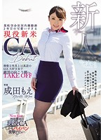 [KANE-005] A Real Life Newbie Cabin Attendant Who Works For An Airline Company Running Their Domestic Routes Is Making Her AV Debut - Moe Narita