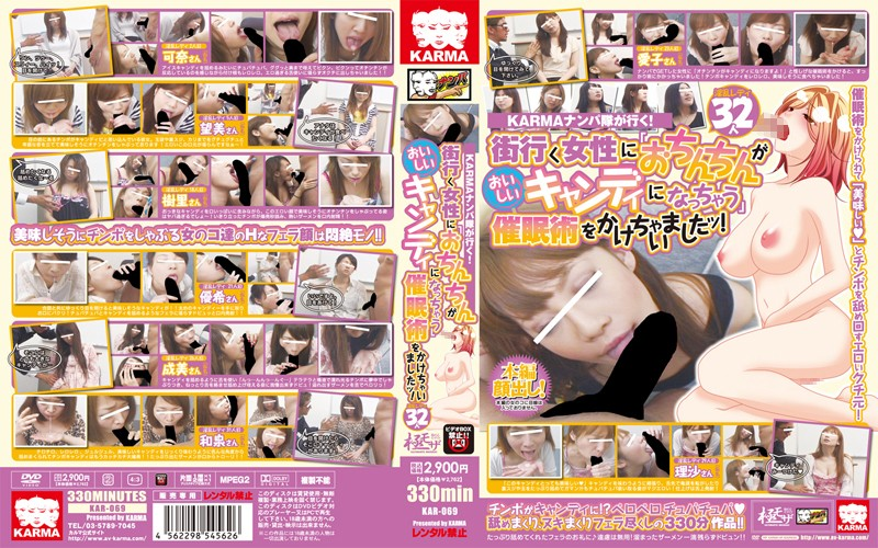 """KAR-069 KARMA Corps Wrecked Go! Jitter Was Hypnotized Would """"become Candy Penis Is Delicious"""" Women Go To Town! (Karuma) 2011-12-13"""