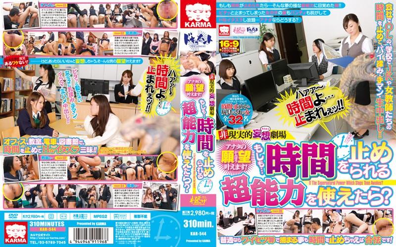 http://pics.dmm.co.jp/mono/movie/adult/kar544/kar544pl.jpg
