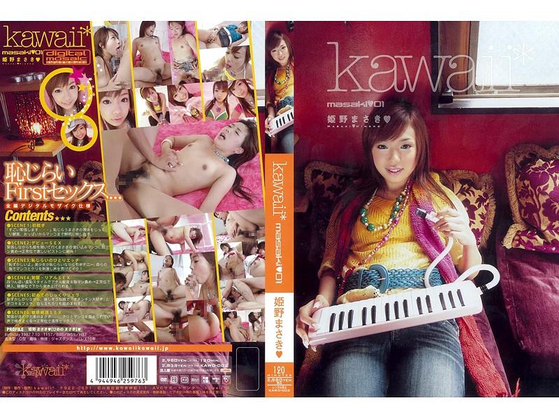 kawaii* masaki★01 姫野まさき★